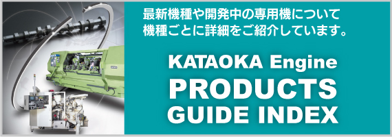 KATAOKA Engine PRODUCTS GUIDE INDEX