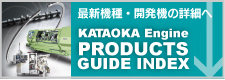 KATAOKA Engine  PRODUCTS GUIDE